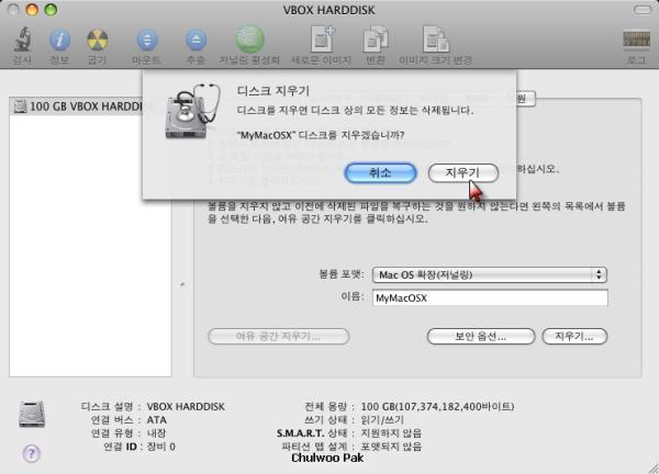 VirtualBox(버추얼박스)에 Mac OS X 설치하기